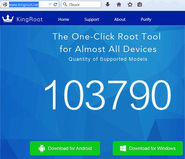 KingRoot поддерживает свыше ста тысяч моделей смартфонов, планшетов и прочих гаджетов с Android.