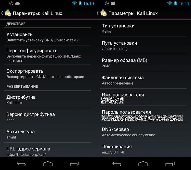 Настройки параметров окружения и удалённого доступа в Linux на смартфоне.