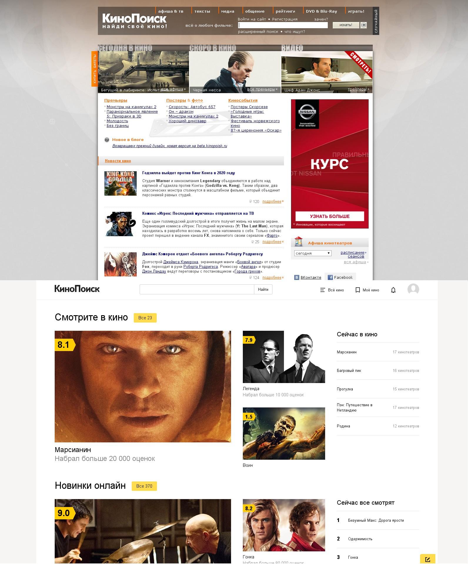 «КиноПоиск» старый и новый — на экране десктопа. Неправильное сравнение.