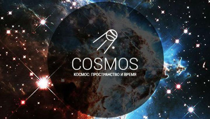 Интерактивная космическая выставка «Космос: пространство и время».