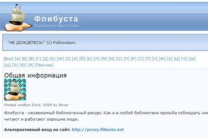 Прекратился доступ к онлайн-библиотеке «Флибуста» по адресу flibusta.net.