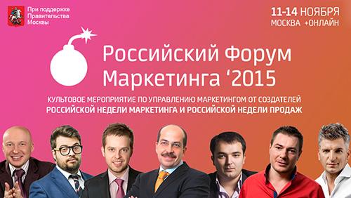 Уже на следующей неделе стартует «Российский Форум Маркетинга 2015».
