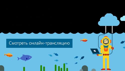1 декабря 2015 года в 10:00 (МСК) приглашаем Вас присоединиться к онлайн-трансляции технологического мероприятия Tech Days: