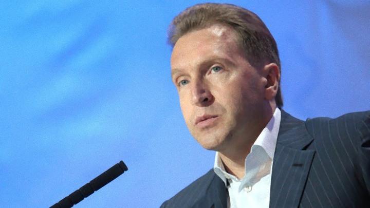 Об отсутствии образа грядущего говорит первый заместитель главы правительства РФ Игорь Шувалов...