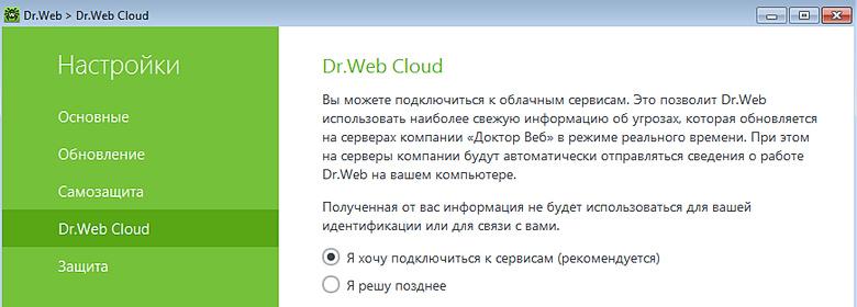 DrWeb-Katana-Cloud