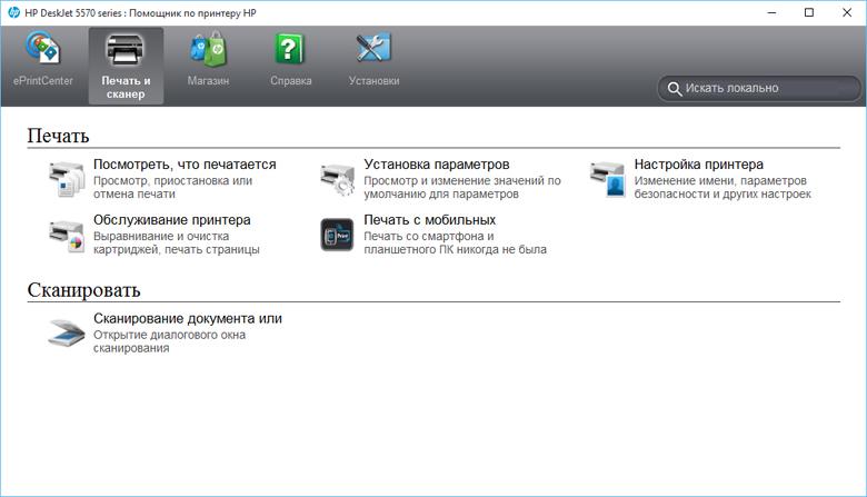 «Помощник по принтеру HP»  поможет в управлении МФУ