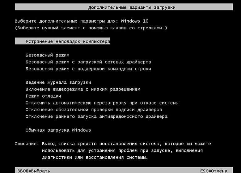"Активация вызова меню загрузки Windows по нажатию {F8} командой ""bcdedit /set {default} bootmenupolicy legacy""."