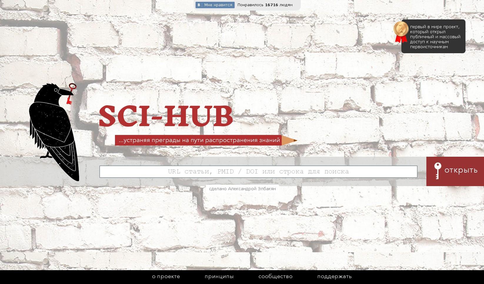Sci-Hub: людям нравится!