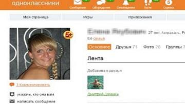 Приложение «Одноклассники» для обмена сообщениями установили более миллиона человек