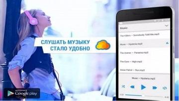 Mail.Ru Group разработала сервис для скачивания треков из «ВКонтакте».