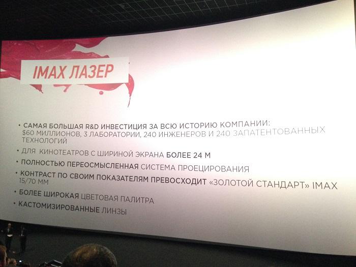 Лазерный кинотеатр IMAX — это полностью переосмысленная концепция кинотеатра.