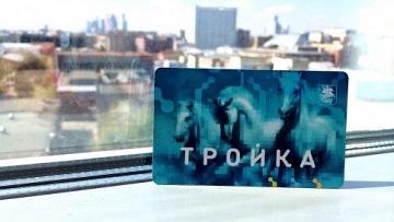 Моментальное пополнение «Тройки» стало доступно владельцам смартфонов с поддержкой NFC.