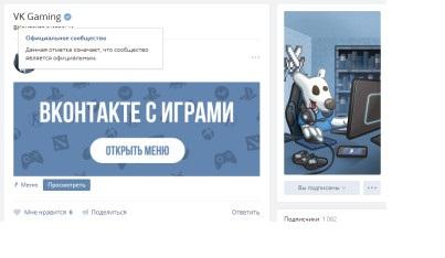 «ВКонтакте» запустила сообщество VK Gaming об игровых событиях и киберспорте.