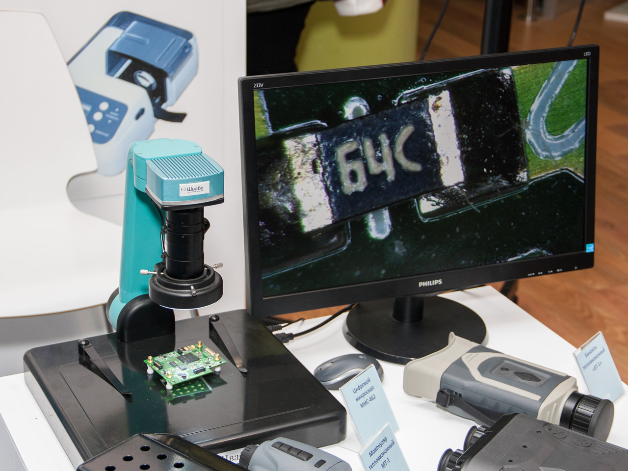 Schwabe_Microscope