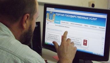 К 2018 году 70% граждан России должны отдавать предпочтение электронному способу получения государственных услуг.