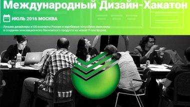 Сбербанк совместно со своим подразделением Сбербанк-Технологии организует конкурс для специалистов