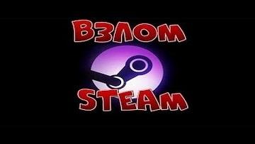 Новый троян охотится за Steam-аккаунтами.