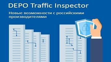 В «Газпроме» внедрен ПАК DEPO Traffic Inspector.