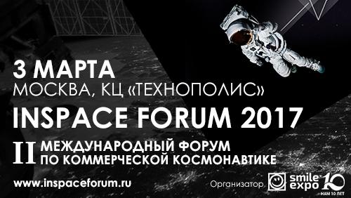 3 марта в конгресс-центре «Технополис» состоится одно из главных событий российской коммерческой космонавтики
