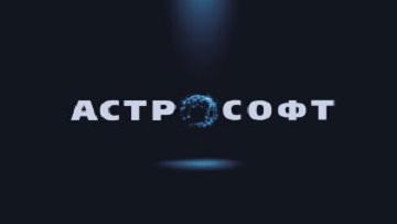 АстроСофт объявил о выходе демоверсии ОСРВ МАКС с открытым исходным кодом.