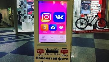 В центре Москвы обнаружили автомат для накрутки лайков