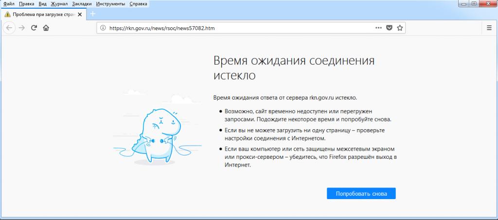 Сайт rkn.gov.ru по-прежнему подвергается DDoS-атаке.