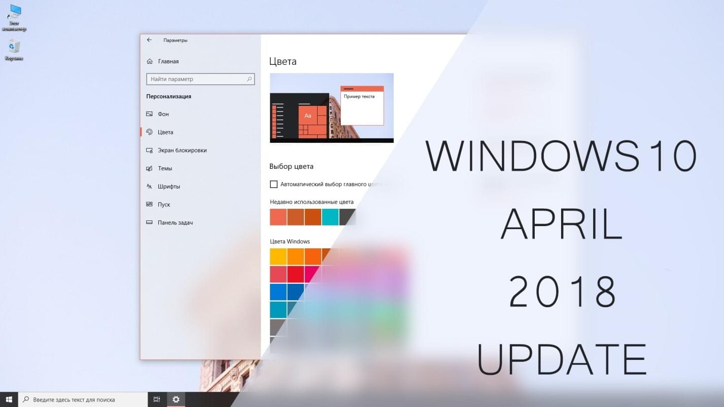 Что нового в новой Windows 10?