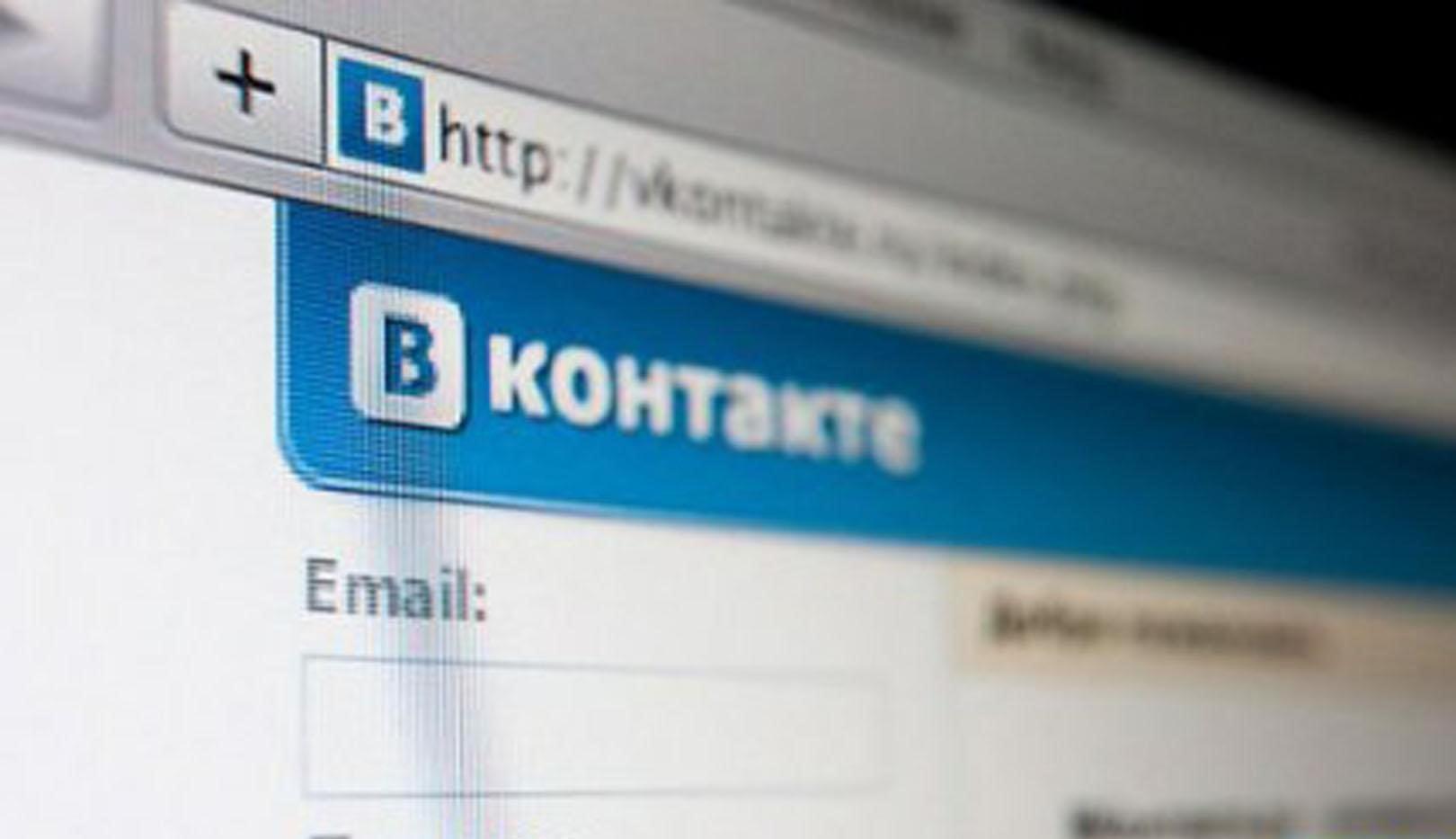 """Пользователи недовольны скрытой функцией """"ВКонтакте"""""""