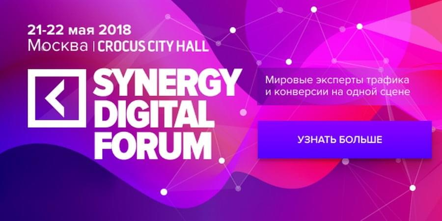 21-22 мая в Crocus City Hall состоится Synergy Digital Forum