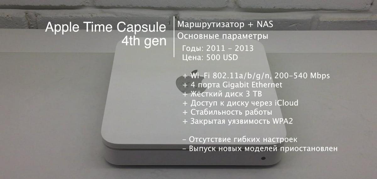 «Джейлбрейк» роутера и сетевого накопителя Apple Time Capsule