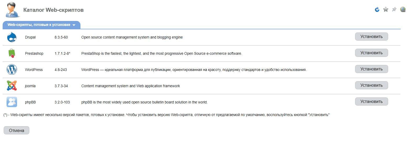 Выбор платформы для вашего будущего сайта в панели хостинг-провайдера