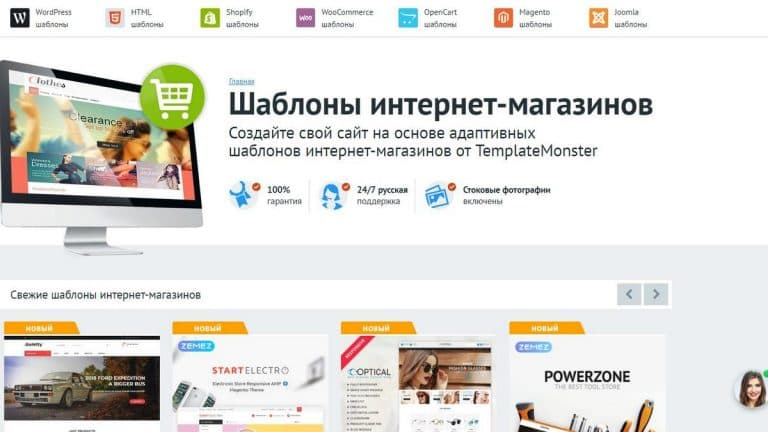 Создание сайтов интернет магазина шаблоны компания золотой трюфель сайт