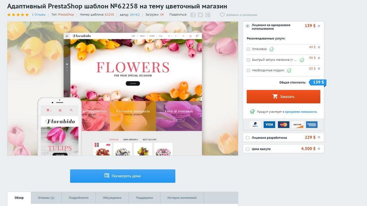 Подбираем и устанавливаем шаблон для цветочного магазина