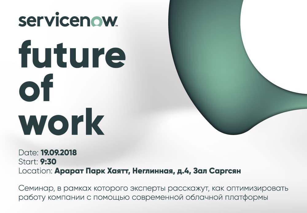 Семинар «The future of work» компании ServiceNow