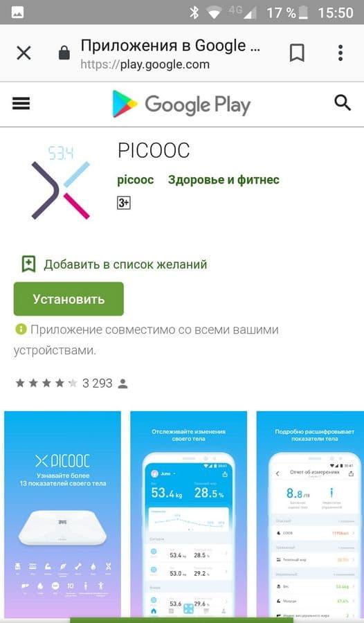 Программа для всей линейки весов Picooc