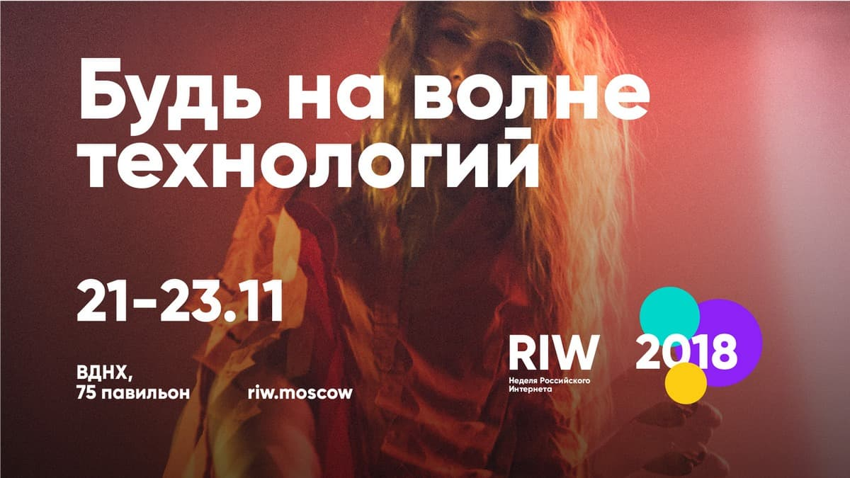 Главное ежегодное мероприятие интернет-отрасли Russian Internet Week пройдет 21-23 ноября на ВДНХ