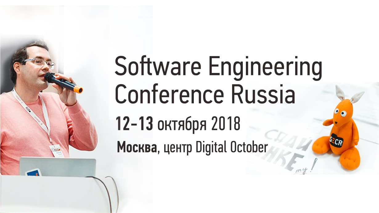 Software Engineering Conference Russia