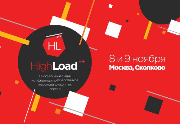 Самая масштабная в России конференция разработчиков HighLoad++ 2018 пройдет 8 и 9 ноября в Сколково