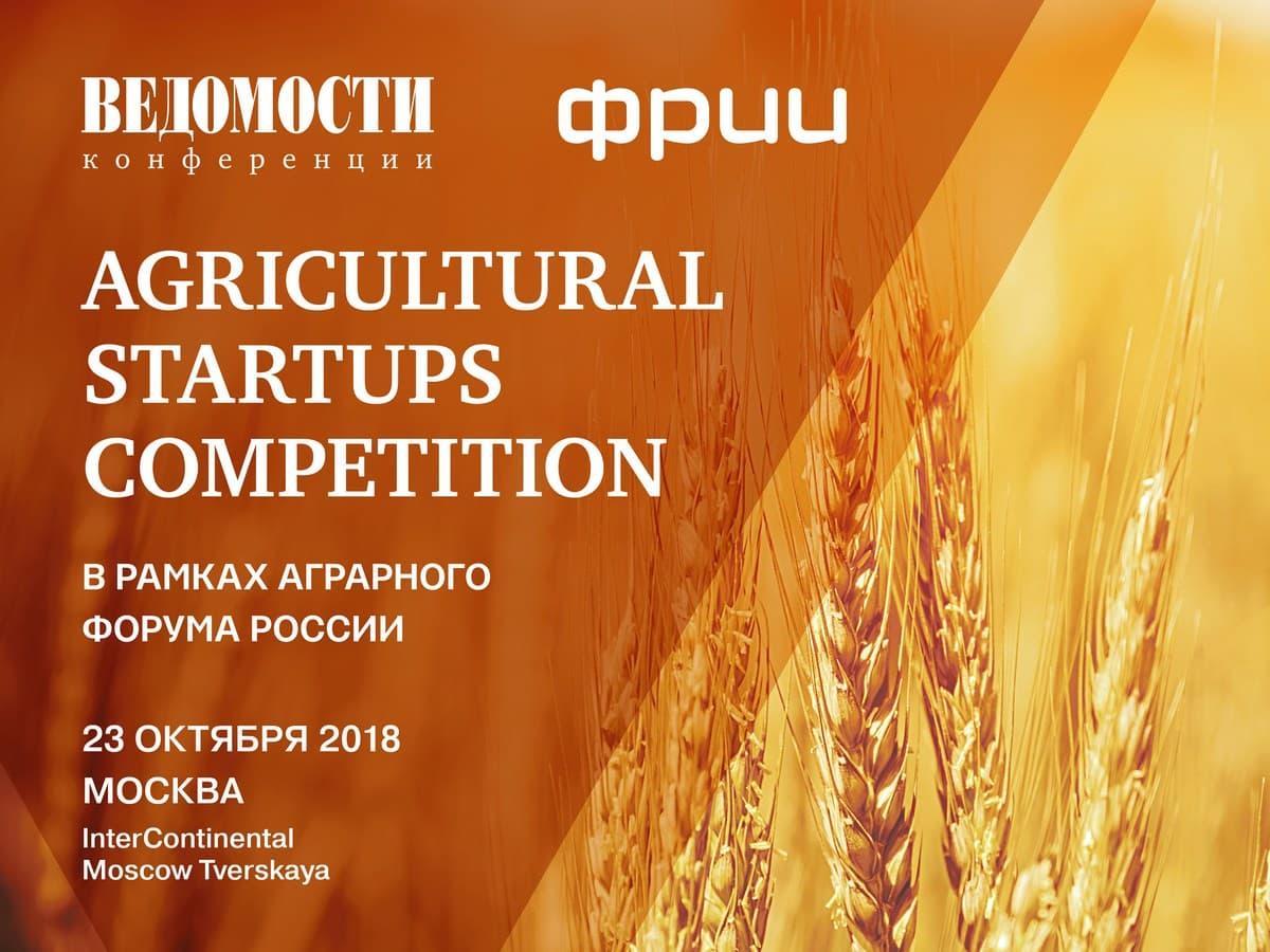 «Ведомости» совместно с ФРИИ впервые проводит масштабный конкурс стартапов AGRICULTURAL STARTUPS COMPETITION