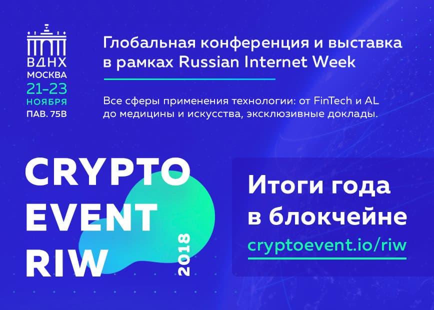 Глобальная конференция CryptoEvent RIW подведет итоги года в блокчейне