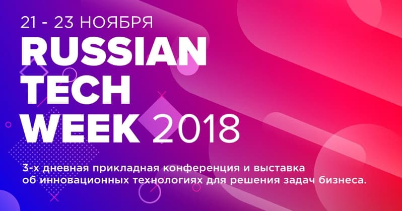 Russian Tech Week 2018