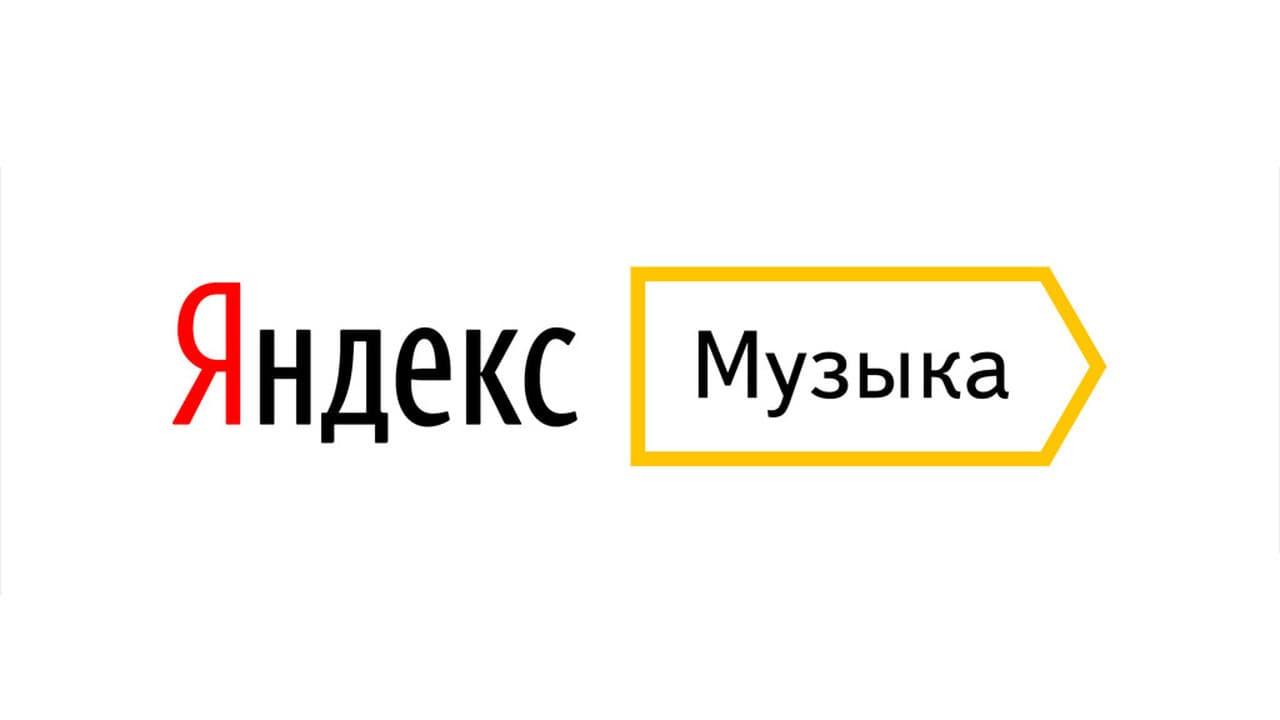 Яндекс. Музыка
