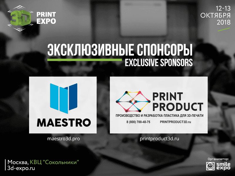 В этом году эксклюзивными спонсорами 3D Print Expo выступит тандем компаний – «Шоу-Дизайн» и PrintProduct.