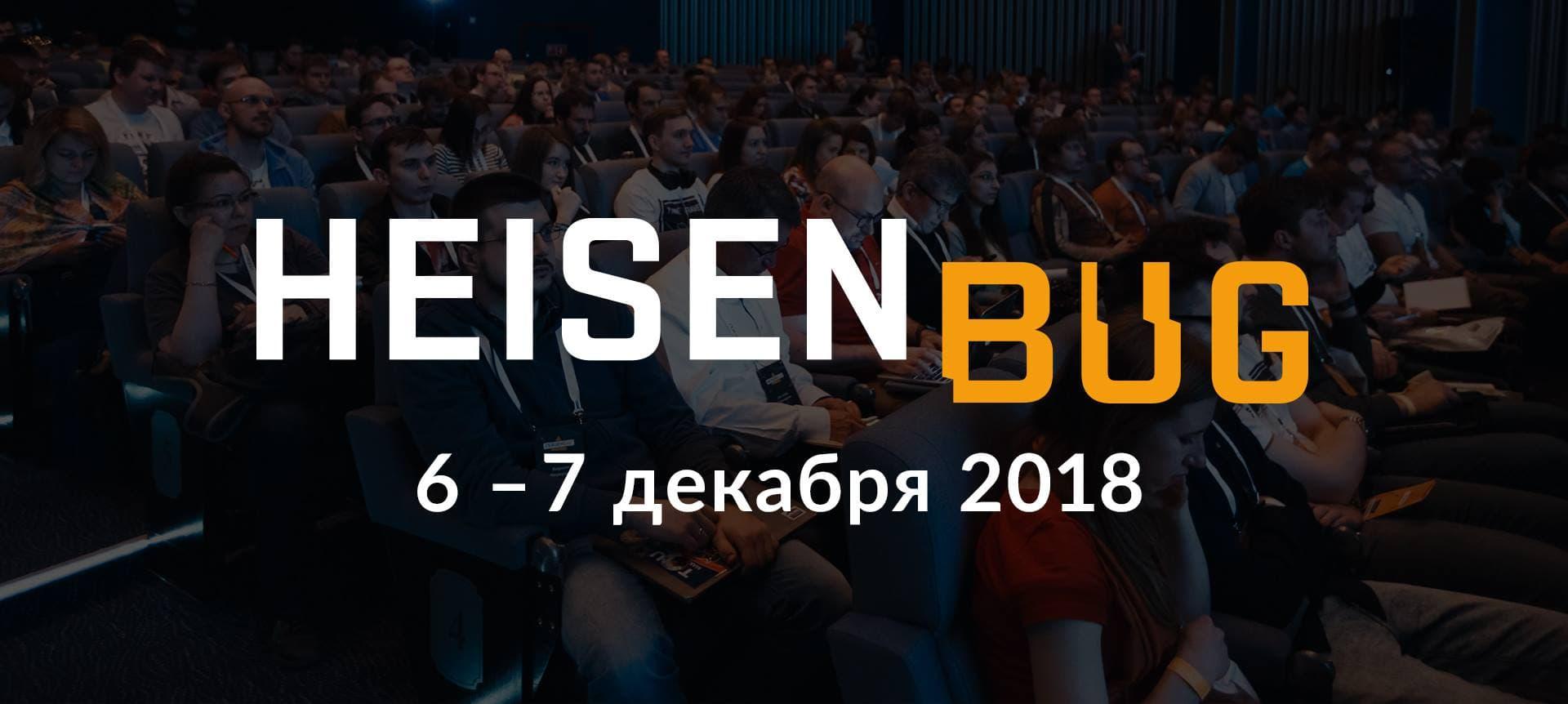 Heisenbug 2018 Moscow