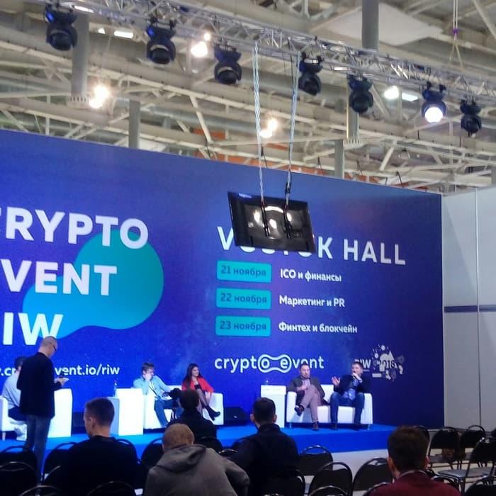 С 21 по 23 ноября в Москве прошла конференция CryptoEvent RIW