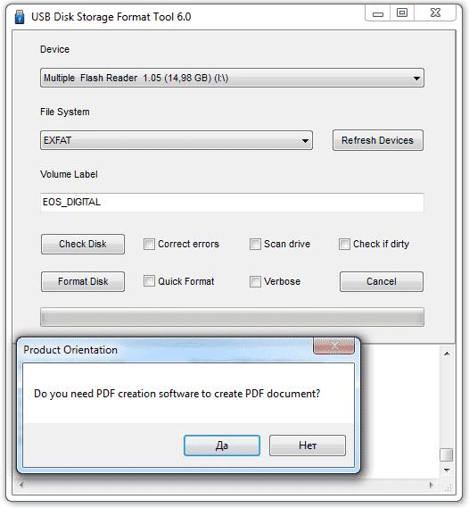 реклама в USB DSFT v.6.0