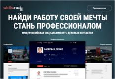 «Работа в России» станет аналогом LinkedIn