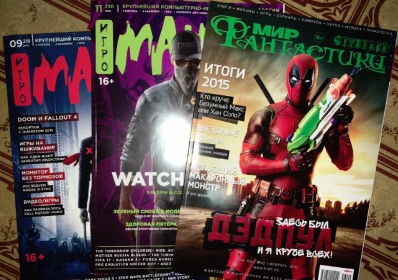 Печатные версии журналов 'Игромания' и 'Мир Фантастики'