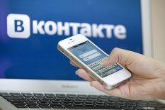 """Хакеры взломали """"ВКонтакте"""""""