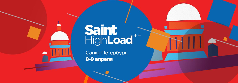 Профессиональная конференция разработчиков высоконагруженных систем Saint HighLoad++